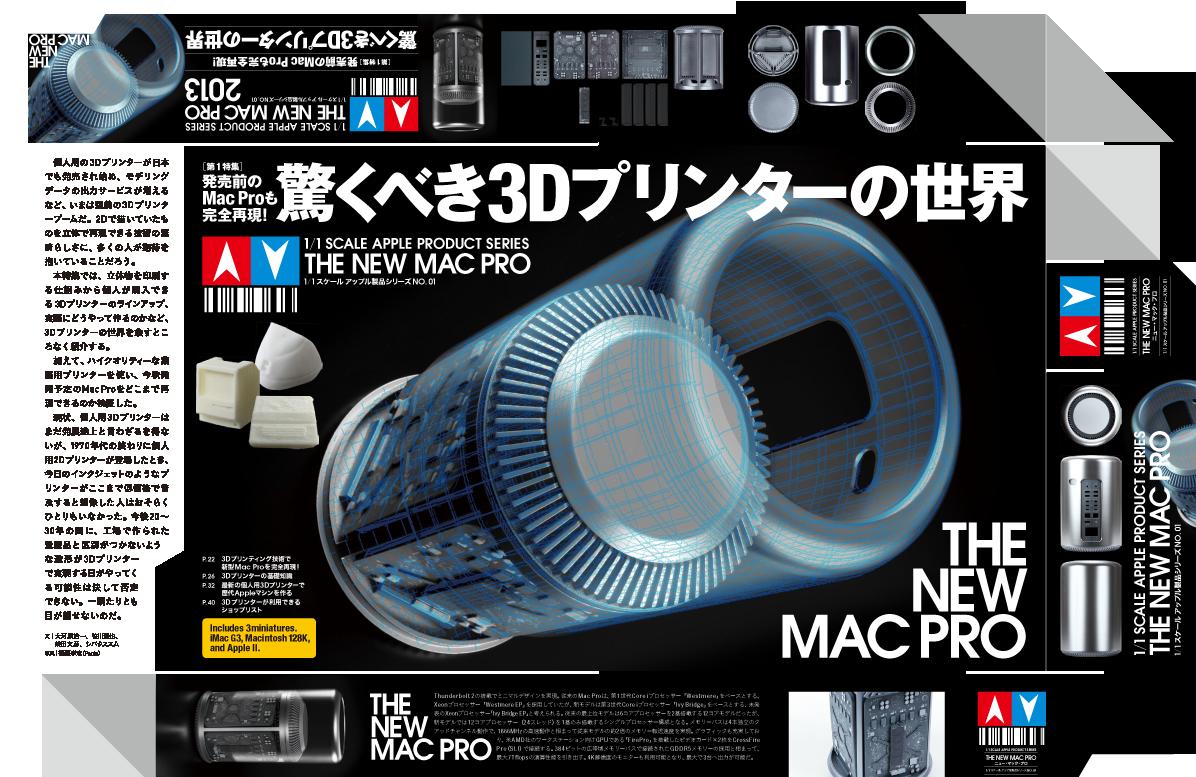 20130829_yohiro_macpeople03a
