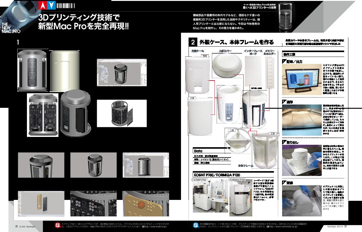 20130829_yohiro_macpeople03b